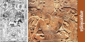 Lápida de Pakal: obra maestra de la cultura maya.  Foto: Arqueol